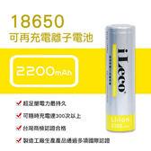 iLeco 18650 鋰電池 2200mAh(1入)
