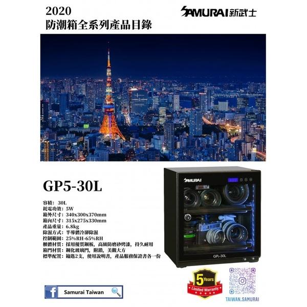 SAMURAI 新武士 GP5-30L 電子防潮箱 30公升 公司貨 5年保固