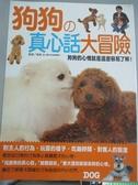 【書寶二手書T3/寵物_QFQ】狗狗的真心話大冒險_鳴海治