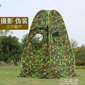 帳篷隱蔽帳篷單人野外偽裝攝影迷彩帳篷戶外旅游折疊野炊用品CY『小淇嚴選』