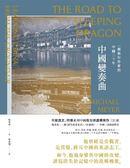 (二手書)中國變奏曲:一個旅行作家的中國二十年