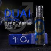 香水 真愛費洛蒙激情香水-藍瓶男用(29ML) -彩虹情趣用品【390免運,滿千86折】