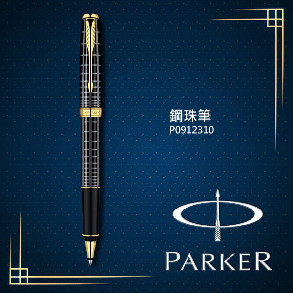 派克 PARKER SONNET 商籟系列 格紋金夾 鋼珠筆  P0912310