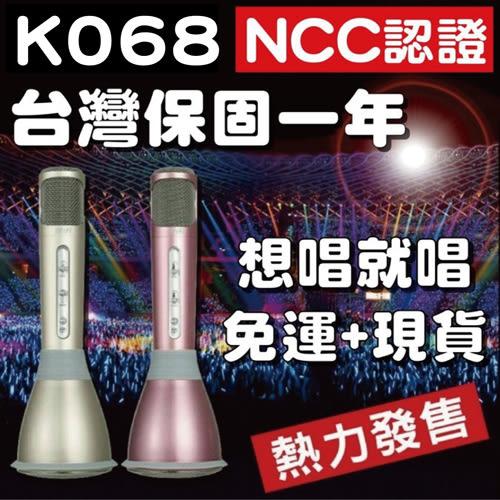 免運 現貨 NCC認證 保固一年 途訊 K068 無線 麥克風 K歌 麥克風喇叭 隨身KTV 隨身唱 藍芽麥克風 K99