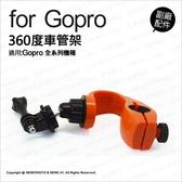 GoPro 專用副廠配件 360度車管架 自行車固定架 固定架 車架 單車 管徑約2.5CM 薪創