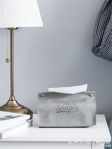 皮革ins抽紙盒北歐紙巾盒客廳創意家用歐式車載用紙巾袋 ◣怦然心動◥