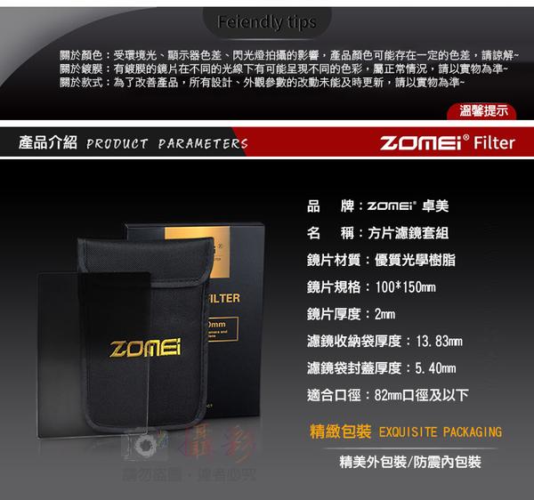 攝彩@卓美Z2系列方片濾鏡套組 Z2濾鏡卡座 Z2轉接環 ZOMEI ND減光鏡 漸變鏡 漸變灰 漸層鏡