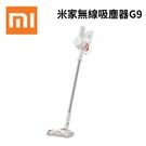 米家無線吸塵器 G9 (台灣公司貨,保固一年)