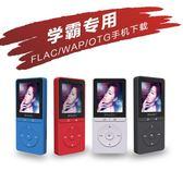 銳族X20 MP3 MP4 MP5播放器 迷你學生隨身聽英語聽力P3插卡帶外放【萬聖節推薦】