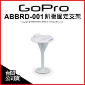 GoPro 原廠配件 ABBRD-001 BodyBoard Mount 趴板固定座 公司貨 衝浪板 支架★刷卡免運★ 薪創