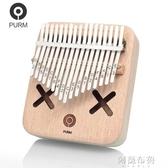 拇指琴 PURM拇指琴17音便攜式卡林巴琴卡淋巴手撥kalinba初學者入門樂器 阿薩布魯