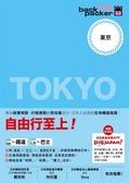 (二手書)背包客系列:東京 日本鐵道、巴士自由行(3)