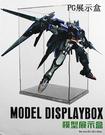 透明壓克力模型展示盒 MG PG鋼彈 保...
