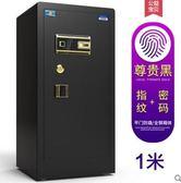 保險櫃 虎牌保險櫃家用大型1米1.2米1.5米單門辦公指紋密碼保險箱防盜全鋼入墻新款儲存 Igo 免運