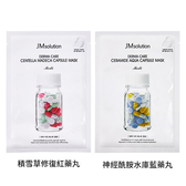 韓國 JMsolution 維他命藥丸面膜 單片入 (30ml)【新高橋藥妝】2款可選