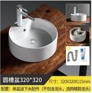 (圓槽盆320*320) 臺上盆家用衛生間臺上洗手盆水盆小型單盆陽臺小號臺盆