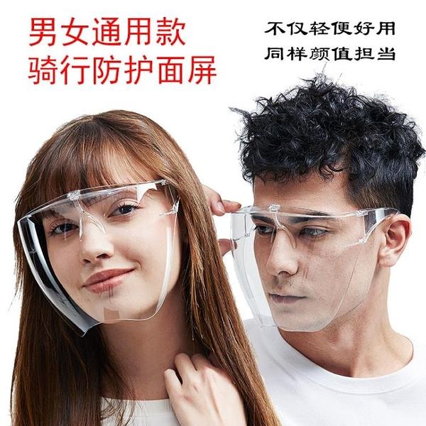 護目眼鏡護目鏡疫情防護裝備防塵風沙防霧飛濺透氣男女一體式面罩 初色家居館