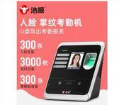 浩順F3969人臉面部打卡機考勤機打卡器員工刷臉識別簽到機指紋式下班上班免軟件 NMS小明同學