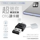 TYPE C 超迷你多功能OTG讀卡機(通過國家認證、品質有保障)
