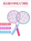 兒童羽毛球拍小學生3-12歲幼兒園小孩寶寶戶外運動玩具網球拍套裝 春季新品