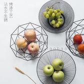 創意家居鐵藝水果零食客廳家用桌面收納籃現代簡約水果盤 qf976【夢幻家居】