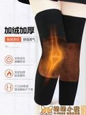 護膝保暖運動男女關節加厚炎防寒護腿自發熱冬季騎行無痕加絨漆蓋 全館免運
