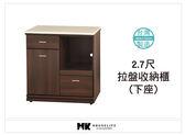 【MK億騰傢俱】AS281-03夏威夷胡桃色2.7尺拉盤收納餐櫃下座(含石面)