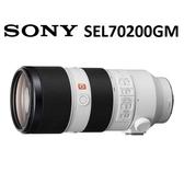SONY SEL70200GM 恆定光圈望遠變焦鏡 (公司貨)