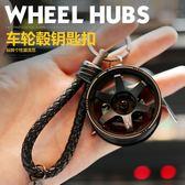 創意改裝汽車輪轂鑰匙扣個性金屬不銹鋼鑰匙練掛件男士編織繩全館免運免運