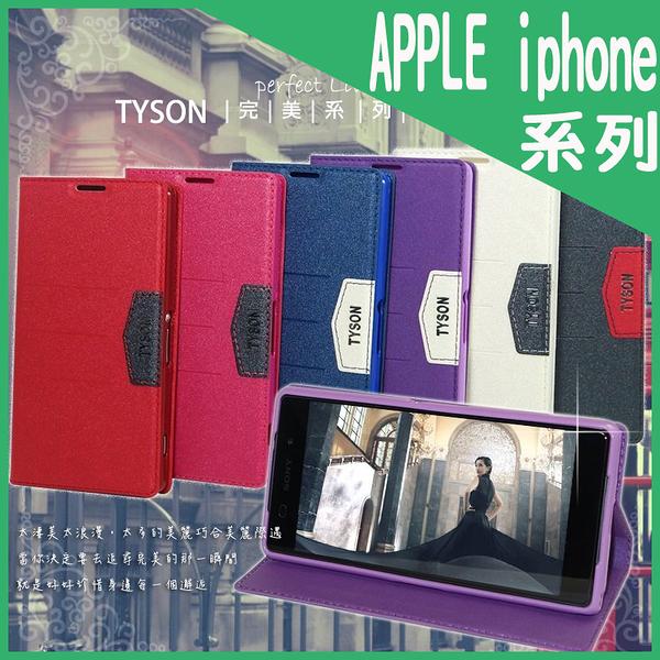 ※【福利品】Apple iPhone 6 6S/6 Plus/6S Plus 完美款 側掀皮套 可立式 磁吸 側翻 皮套 保護套 手機套