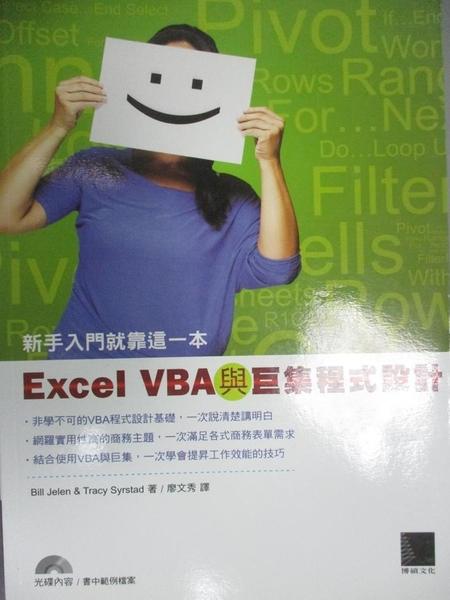 【書寶二手書T1/電腦_XFX】Excel VBA與巨集程式設計-新手入門就靠這一本_Bill Jelen、Tracy Syrstad