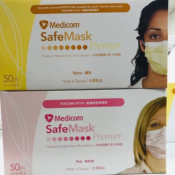 大人醫療口罩 50個/盒 Medicom麥迪康 【艾保康】