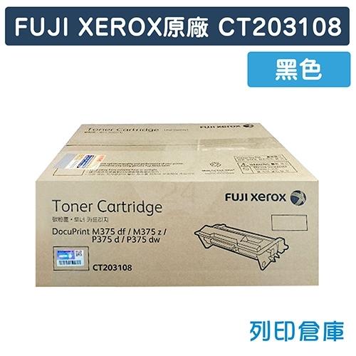 原廠碳粉匣 Fuji Xerox 黑色 CT203108 /適用 Fuji Xerox DocuPrint P375d / P375dw / M375z