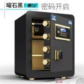 保險櫃虎牌保險櫃家用小型保管箱45cm隱形入墻全鋼升級指紋密碼保險櫃 數碼人生igo
