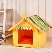狗窩可拆洗貓窩蒙古包房子小型犬金毛大型犬幼犬寵物狗窩四季通用  WD 遇見生活