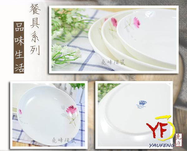 【堯峰陶瓷】餐桌系列 骨瓷 情定一生 7吋單入 湯盤 深盤 盤子 | 新婚贈禮 | 新居落成禮 | 現貨