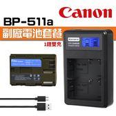 【電池套餐】Canon BP-511 BP-511a 副廠電池+充電器 1鋰雙充 USB 液晶雙槽充電器(C2-022)