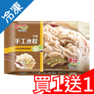 【買一送一】晶鈺手工水餃-沙茶高麗菜豬肉...