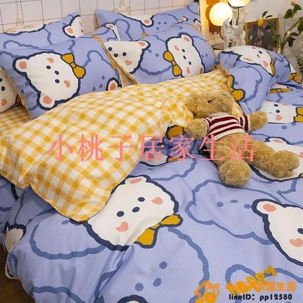 夏季四件套全棉100純棉ig小清新床罩被套單件床上用品宿舍三件套品牌【小桃子】