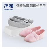 子初月子鞋秋季冬季包跟保暖透氣孕婦用品產婦產後防滑厚底孕婦鞋 母親節禮物