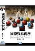 二手書博民逛書店 《國際貿易實務─International Trade Practice 》 R2Y ISBN:9577296009│蔡孟佳