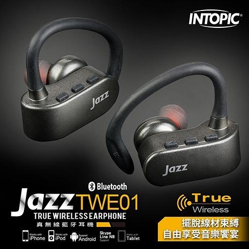 INTOPIC 廣鼎 JAZZ-TWE01 真無線藍牙耳機
