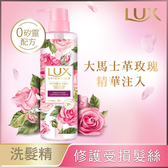 LUX 麗仕 玫瑰修護香氛洗髮露470ml