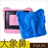 大象 鼻子 蘋果 iPad Air 2 平板殼 保護套 硅膠 防摔殼 iPad Air iPad5 6 平板套 平板套 手提兒童 保護殼