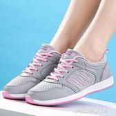 女鞋子面鞋女士運動休閒鞋輕便平底跑步鞋阿甘板鞋單鞋解憂雜貨鋪
