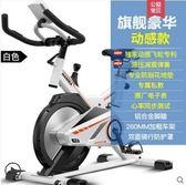 動感單車超靜音家用室內健身車健身房器材腳踏運動自行車 莎拉嘿幼