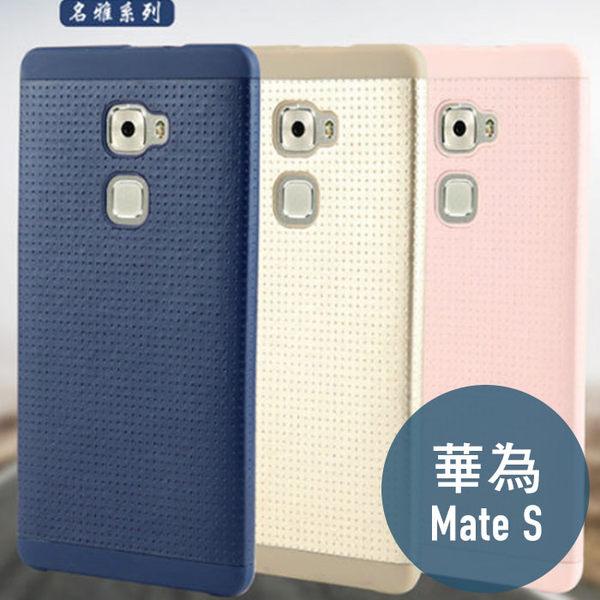 HUAWEI 華為 MATE S 名雅系列 真皮 透氣防滑 全包 手機殼 保護殼 手機套 保護套 矽膠套