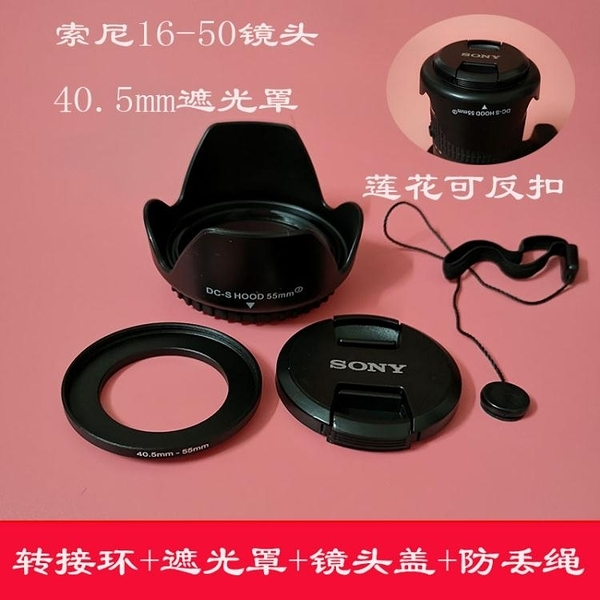 40.5mm遮光罩 微單A6300A6000A5100相機配件 16-50鏡頭蓮花罩 萬寶屋