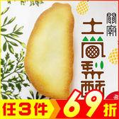 中秋節月餅 古早味土鳳梨酥  【AK07132】i-Style居家生活