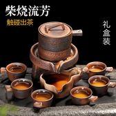 懶人泡茶自動茶具陶瓷簡約復古創意石磨功夫茶杯茶壺套裝 AW695『男人範』